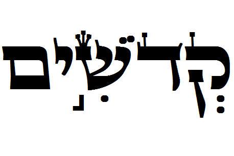 ¿Que es Kedushah? Santidad en las Escrituras